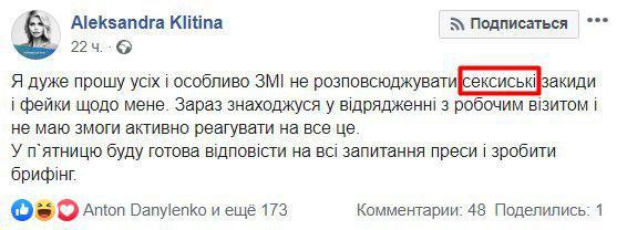 Скандальная замминистра Клитина опозорилась постом в социальных сетях
