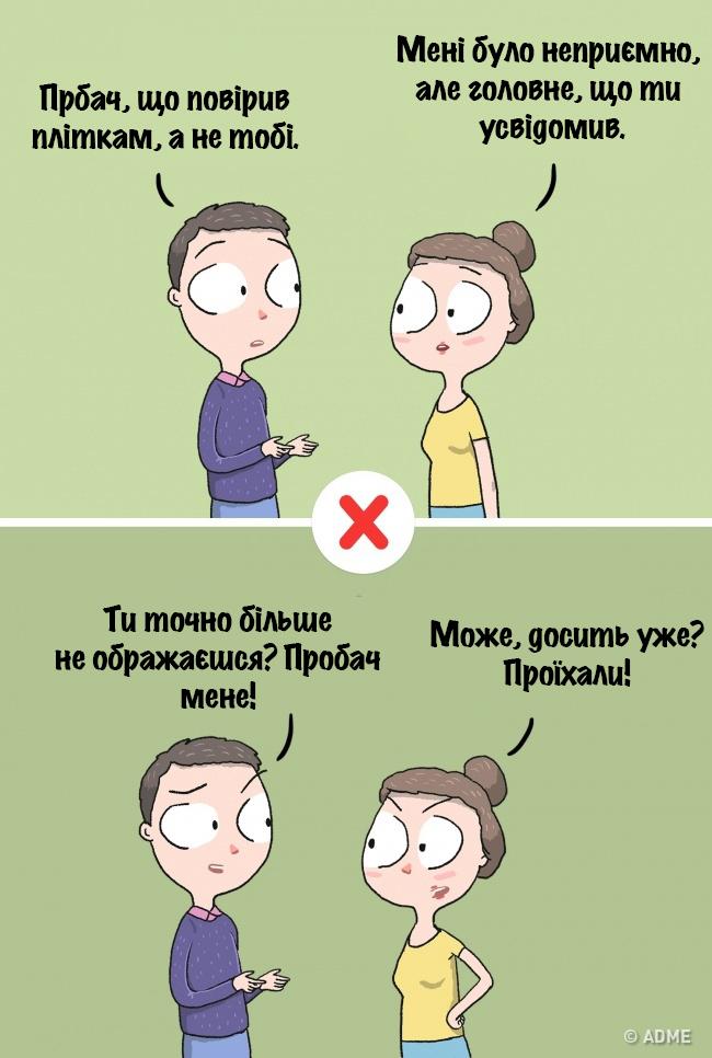 Вибачення1