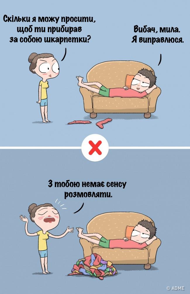 Вибачення5