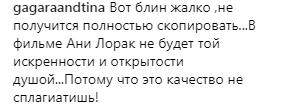 Ани Лорак4