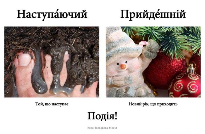 Русизми16