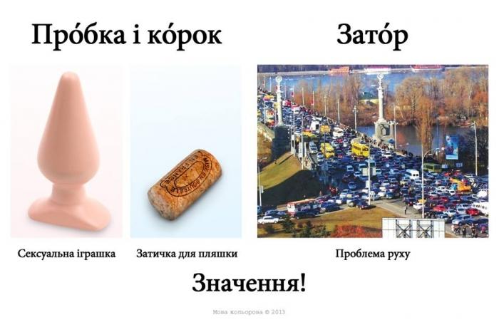 Русизми17