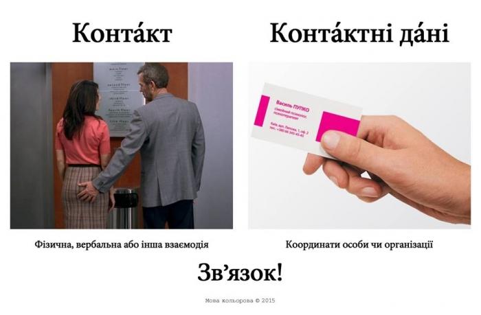 Русизми9