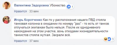 Маразм маркетинга: в России начали продавать консервированный «Запах танка»