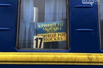 V Poezde Krivoj Rog Moskva Obnaruzhili Opasnogo Prestupnika Kotoryj Chislitsya V Rozyske Novosti Ukrainy Na Kr24 Com Ua